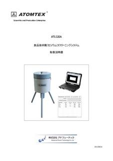 ATOMTEX AT1320A 和文取扱説明書 Rev1.0_ページ_01.jpg