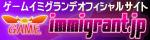 immigrant.jp-150-40.png